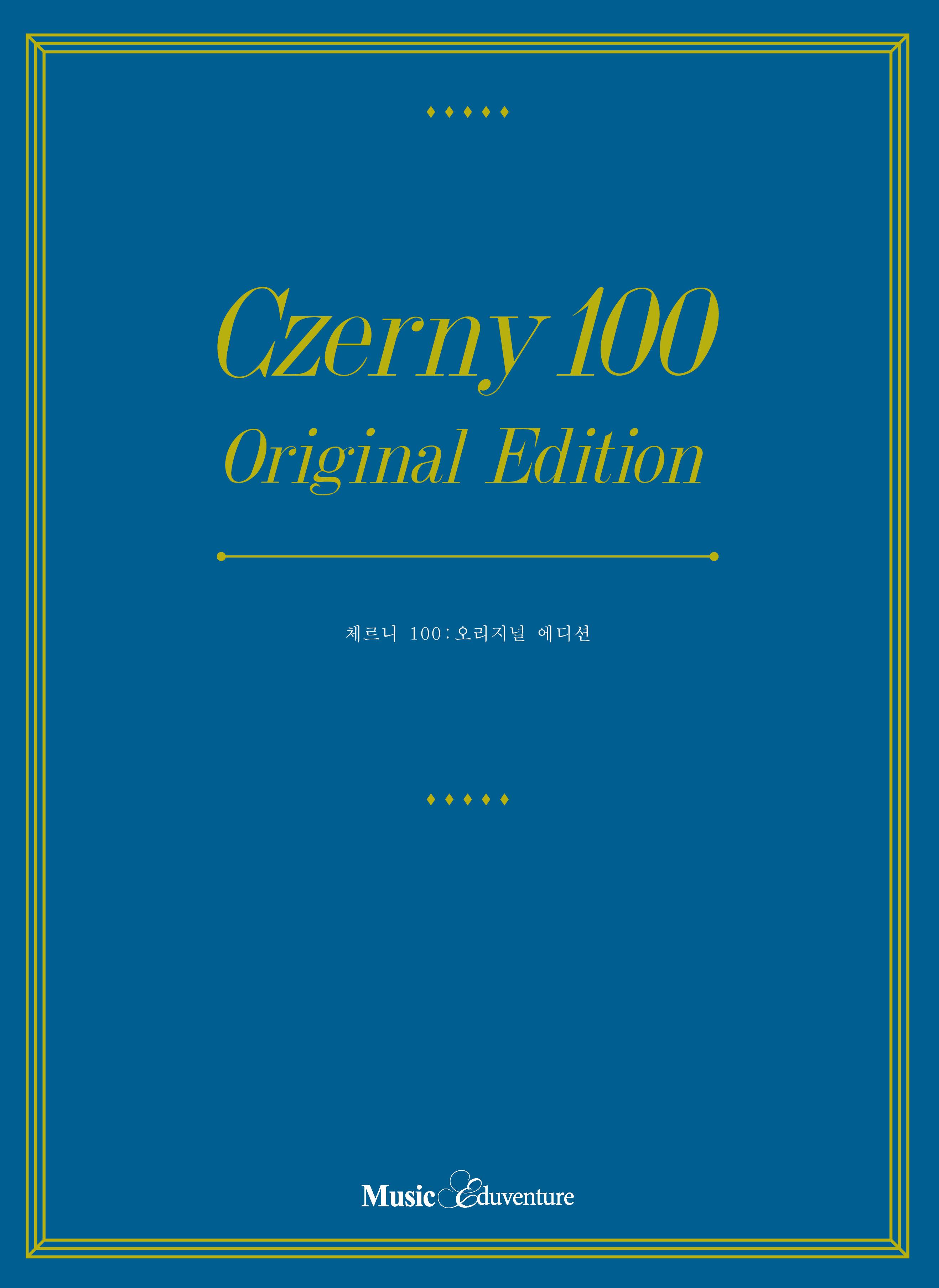 체르니 100 (오리지널 에디션)