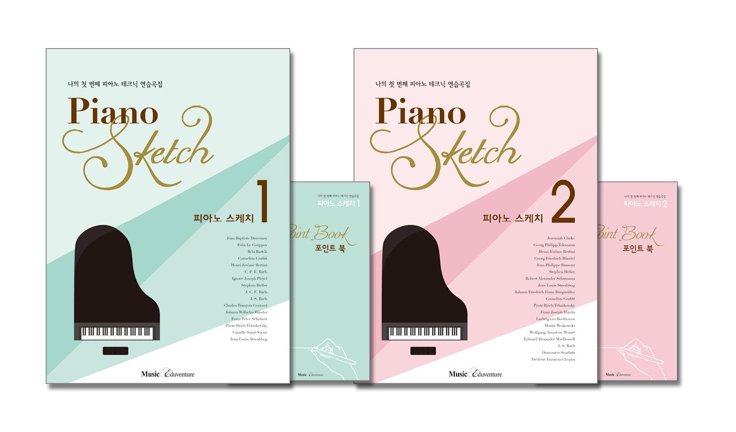 피아노 스케치 1~2